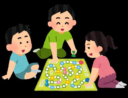 室内で子供と出来る遊び 手作りすごろく