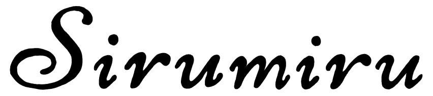 シルミル Sirumiru